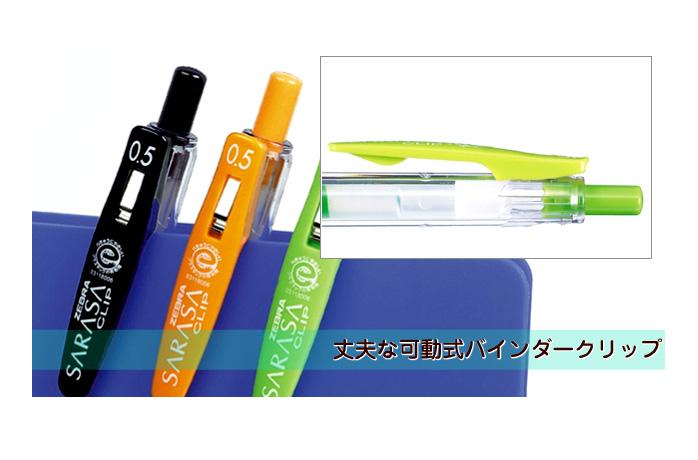 ZEBRA SARASA Clip 제브라 사라사 클립 중성펜 0.3mm - 펜스테이션, 1,700원, 디자인볼펜, 디자인볼펜